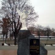 Монумент погибшим Героям Небесной Сотни; установлен в г. Сарны, Ровенской области.