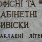 Бронзовые буквы для памятника
