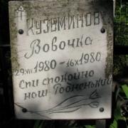 Реставрация портретов, надписей