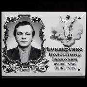 Ритуальная табличка с портретом для кладбища, чёрно белая; размер таблички 18 х 24 см., цена таблички 220 грн; срок изготовления 10 дней.