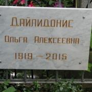 Фото мраморной таблички на могиле. Размеры мраморной таблички 40х 60 см. Цена таблички на мраморе 2500 грн. Изготовление табличек из белого мрамора в Киеве, недорого по доступной цене.