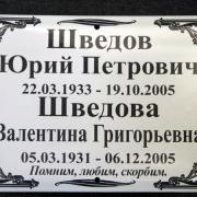 Ритуальная табличка на двоих. Изготовление могильных табличек для кладбищ; фото таблички из металлокерамики после изготовления. Гарантия на ритуальную табличку 10 лет.