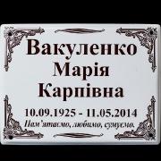 Табличка на крест; изготовление ритуальных табличек в Киеве. Размер таблички 18 х 24 см. Стоимость таблички 150 грн.