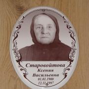 Овал для памятника с портретом и надписью; размер медальона на памятник 18 х 24 см. Цена овала на памятник 280 грн.