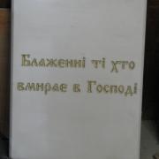 Табличка из белого мрамора. Купить табличку из белого мрамора - можно в Магазине скульптуры в Киеве. Цена буквы на табличке из белого мрамора - 60 грн.