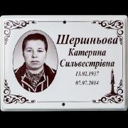 Ритуальная табличка на крест с портретом, изготовление табличек для кладбищ. Размер таблички 18 х 24 см. Цена таблички 200 грн.