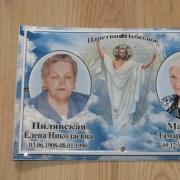 На фото цветная табличка на крест; размер таблички на крест 20 х 30 см.,  доступная цена ритуальной таблички 420 грн. Срок изготовления таблички 2 недели.