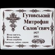 Табличка на ограду. Фотокерамика для кладбища, размер 18 х 24 см. Цена ритуальной таблички 150 грн.