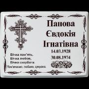 Табличка на ограду. Изготовление ритуальных табличек, размер 18 х 24 см., стоимость таблички для кладбища 150 грн.
