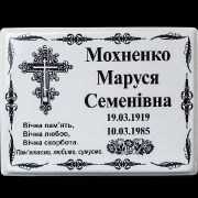Табличка на ограду. Ритуальная фотокерамика, размер 18 х 24 см., цена таблички на ограду 150 грн.