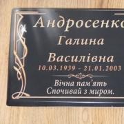 Табличка на памятник; размеры таблички для памятника 18 х 24 см. Доступная цена ритуальной таблички 200 грн. Изготовление таблички для памятника 2 недели.
