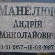 Табличка на памятнике; фото в размере 30 х 40 см. в чёрном габбро. Табличка выполнена рельефным шрифтом. Цена таблички с рельефным шрифтом 1500 грн.