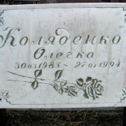 Табличка из белого мрамора девочке; фото в размере 60 х 40 см. Цена детской таблички на могилу 4850 грн. (с надписью и оформлением, отверстиями, болтами из нержавейки и окрашенными стойками), под ключ.