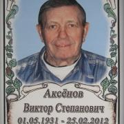 Ритуальная табличка с портретом; фото в размере 20 х 30 см. на металлокерамике. Цена таблички на памятник 300 грн. Изготовление ритуальных табличек в Киеве.