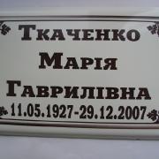 Табличка на крест; фото в размере 20 х 30 см. Цена ритуальной таблички 200 грн. Изготовление ритуальных табличек в Киеве.