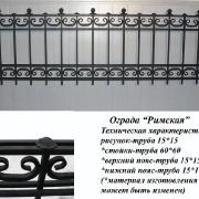 Ограда на кладбище