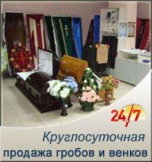Продажа гробов и венков